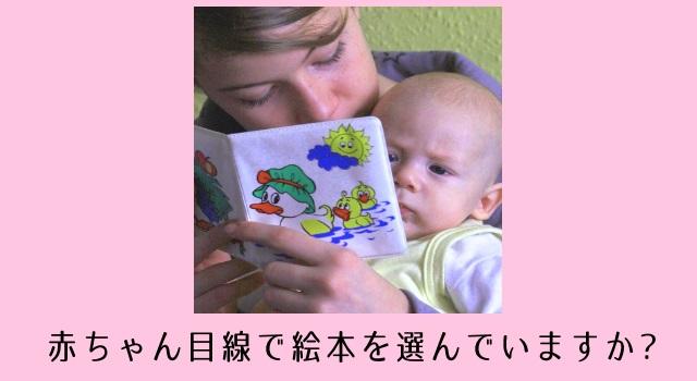 【0歳児の目線で考える】どんな絵本を選んでいますか?