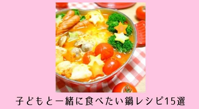 【鍋レシピ15選】鍋の素はもう不要!笑顔と美肌を適える技ありレシピ