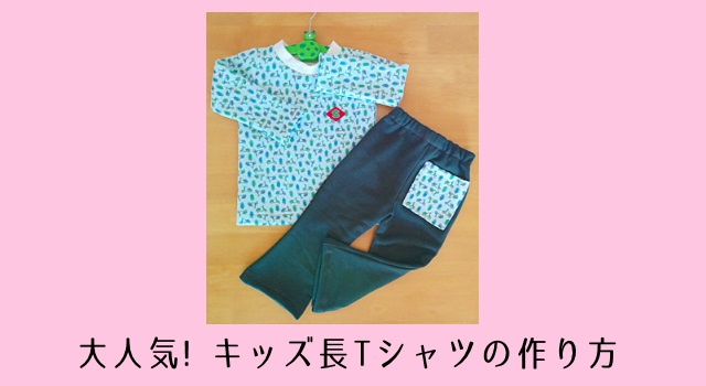 ベーシック長袖Tシャツの作り方【キッズ服のハンドメイド】ヘビロテアイテムを作ろう!