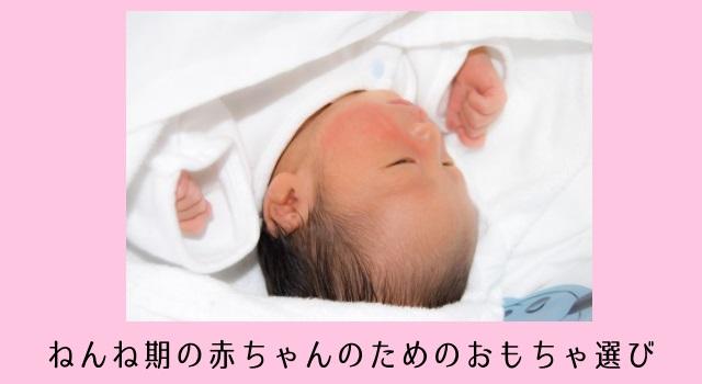 【ねんね期の赤ちゃんのおもちゃ選び】気を付けたい3つのポイント
