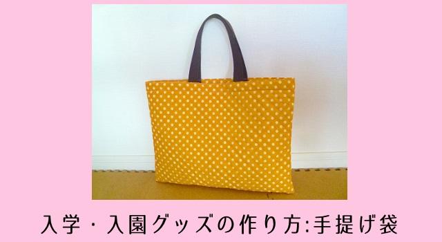 【入園・入学グッズの作り方】通園・絵本バッグとしての手提げ袋~ハンドメイド作家