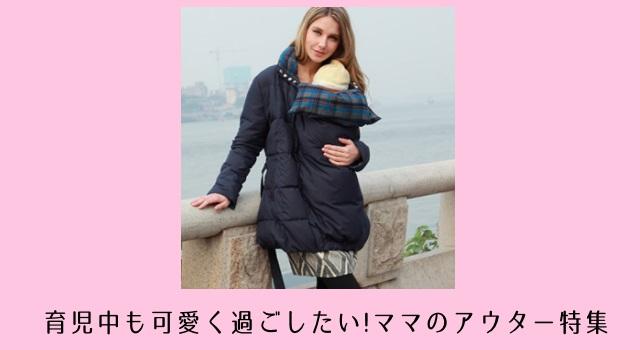 育児中でもおしゃれなアウターを!抱っこ紐・ベビーカーのママファッションのポイント