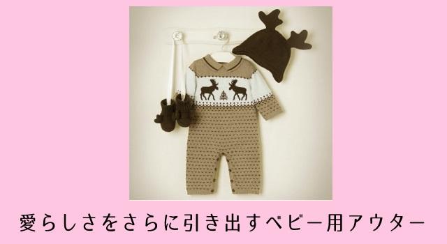 寒い日もキュートに☆1歳のベビーに着せたい冬服(ベビーカー・抱っこひも)