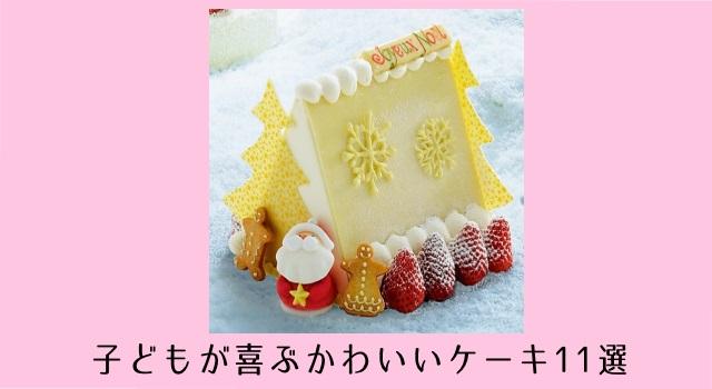 子どもが笑顔に!クリスマスケーキ2014人気ラインナップ11選