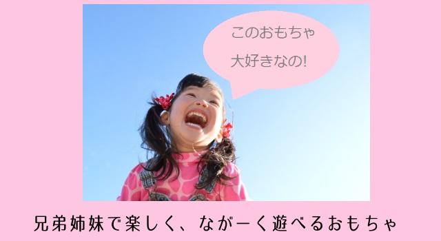 【兄弟姉妹で長く遊べるおもちゃ】成長と共に子どもの遊び方が変わる!