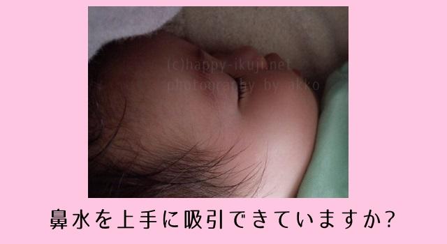 保健師が薦める鼻水の吸引方法!赤ちゃん・子供の耳に負担をかけずとるポイント