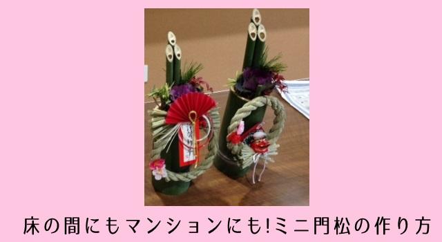 ミニ門松の作り方【子供と一緒にお正月準備】マンションや床の間にも最適サイズ