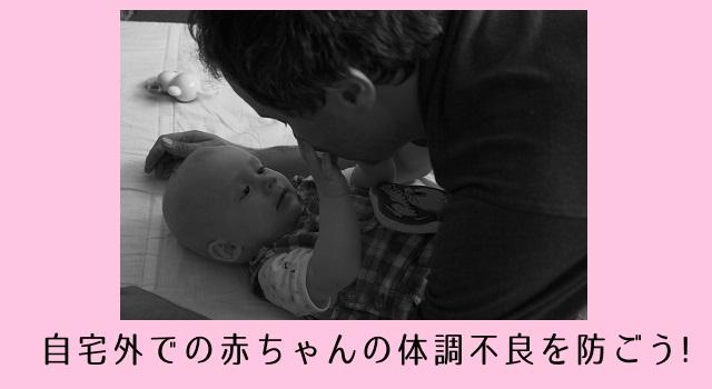 帰省・旅行で赤ちゃんが発熱・便秘!体調不良で悩まないために気をつけること