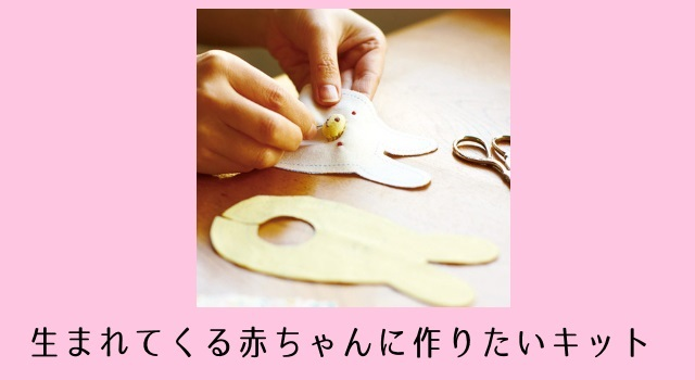 手縫いで作ろう!ベビーグッズの手作りキットのおすすめラインナップ