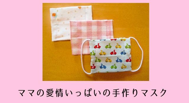 【フラットマスクの作り方・無料レシピ付き】子どもを風邪から守る愛情こもったプレゼントに!