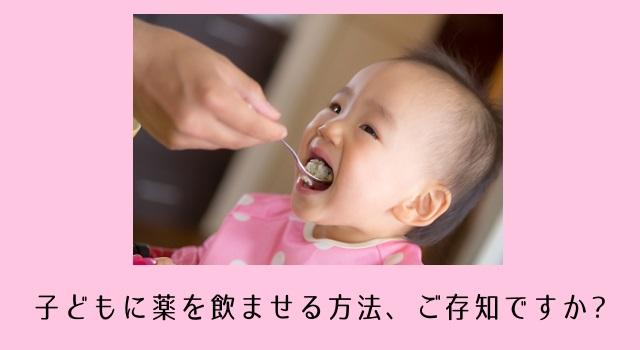 赤ちゃん・子どもに薬を飲ませる方法ご存知ですか?6ヶ月以降(離乳食開始後)編