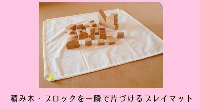 【無料レシピ付きプレイマットの作り方】散らかった遊び場をごとお片付け!