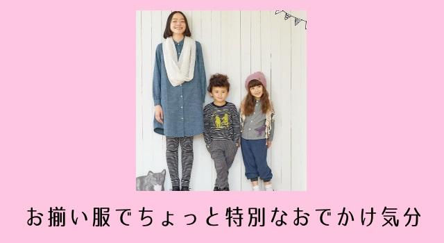 パパ・ママ・子ども親子で楽しむお揃い服のブランドまとめ