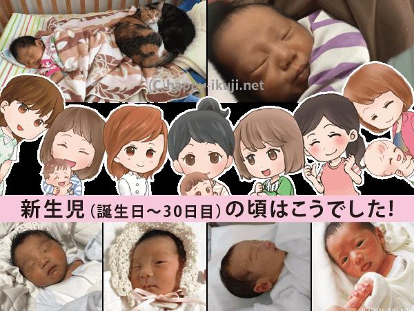 想像と違った!産後の育児で驚いた赤ちゃんの体とお世話5選