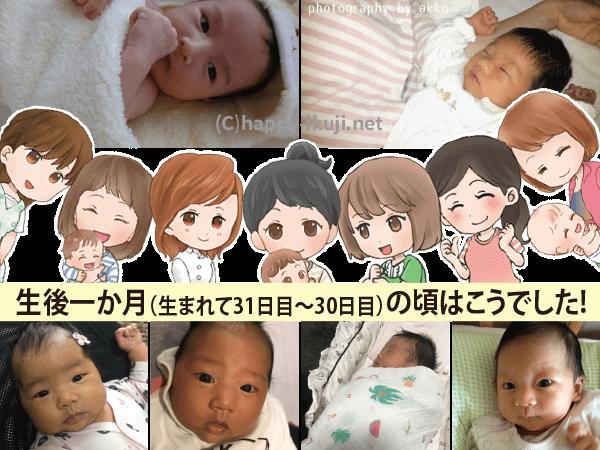 生後1ヶ月で赤ちゃんが便秘!3日以上うんちが出ない時してあげたいこと・習慣化したいこと