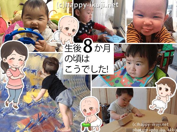 生後8か月・生後9か月の寝かしつけで50人が太鼓判!よく寝た7つの方法