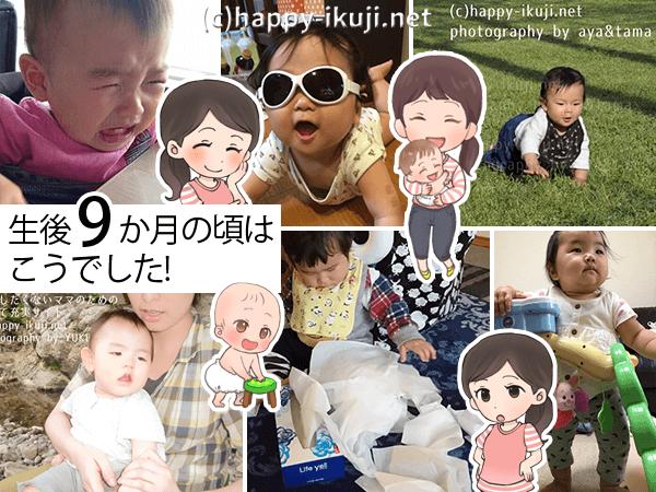 生後8か月9か月のぐずりがひどい!50人が実践した笑顔になる5つの方法
