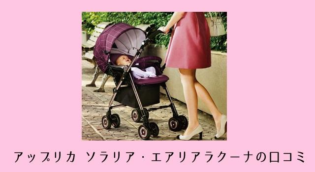 新生児用ベビーカーはどれがいい?アップリカのソラリア・ラクーナの口コミ【アンケート結果】