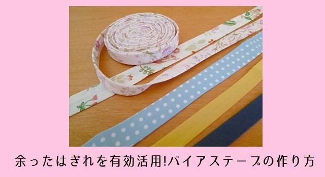 【バイアステープの作り方】余ったはぎれをどう使う?服・小物のアクセントに作ろう!