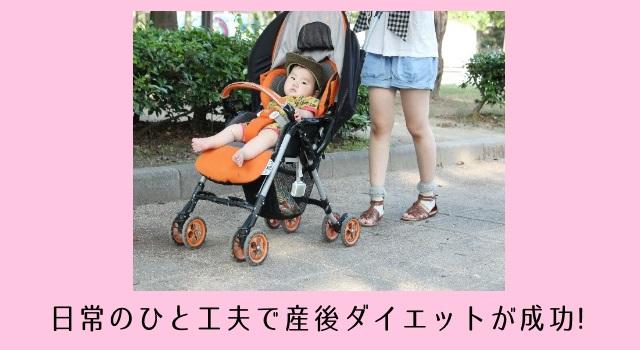 食べ方・ベビーカーでの歩き方を変えるだけ!簡単に産後ダイエットが成功した方法とは