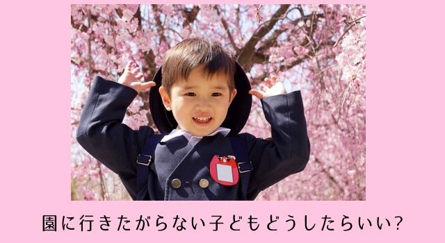 保育園・幼稚園への入園!泣く子どもを安心させるために親が気を付けたい3つのこと