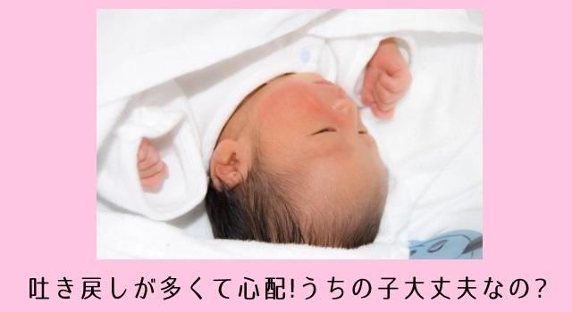 保健師の教える吐き戻しの原因と改善方法~赤ちゃんの吐き戻しが多くて心配!