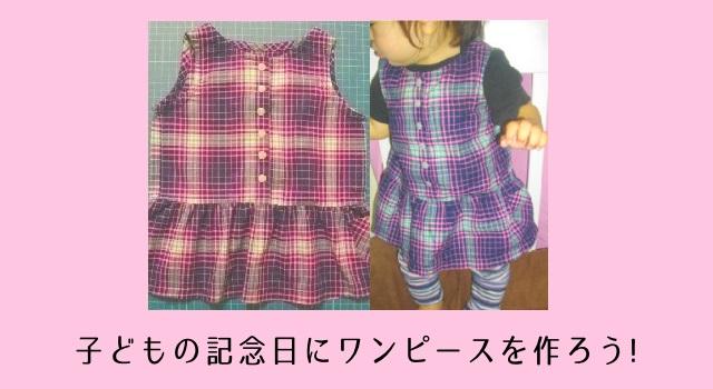 子ども服の作り方・型紙!女の子のおでかけにワンピースを手作りしよう(後半)