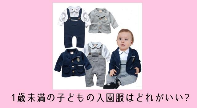 1歳未満の赤ちゃんの入園式用フォーマル服はこれ!保育園に着せたいおすすめの子供服は?