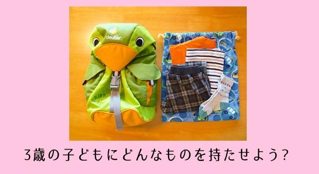 おでかけバッグをコンパクトに!3歳児の子どもリュックとママの持ち物~ライター西丸みのり