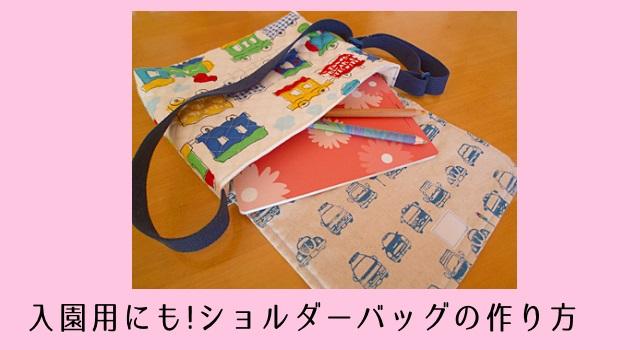 作り方簡単!無料レシピ付き!子供のふた付き肩掛けバッグ・幼稚園のショルダーバッグ