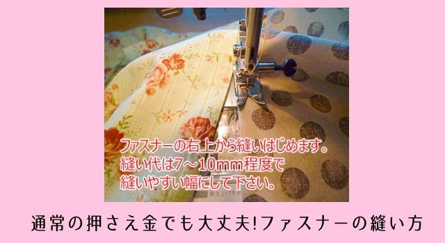 家庭用ミシンでファスナー付け!無料レシピ付き・お昼寝布団カバーの作り方