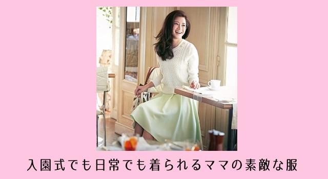 入園式でも日常でも着られるママのワンピース・スーツ