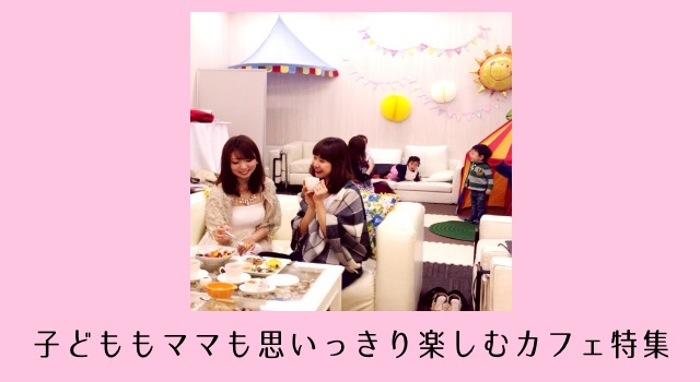 子連れOK離乳食カフェ・キッズスペースのあるカフェ11選(関東圏)