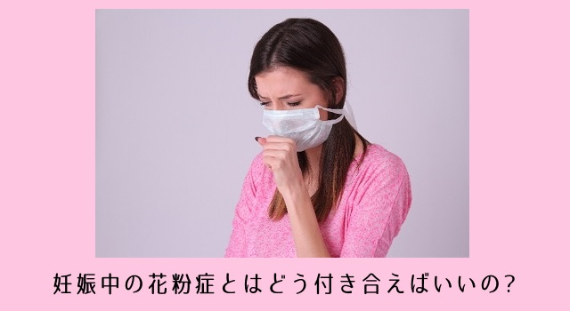 妊娠中の花粉症は悪化しやすい!妊婦のための薬を使わないセルフケア