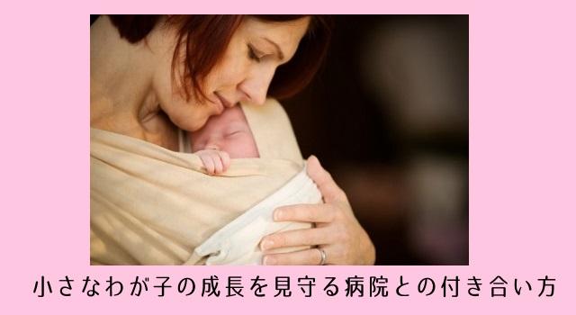 早産の赤ちゃんの成長を見守る病院との付き合い方・フォローアップ外来
