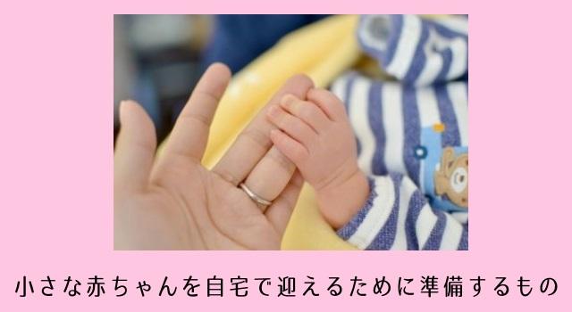 早産の赤ちゃんの準備品とは?自宅で迎えるための子育てに必要なもの