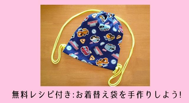 体操袋やリュックに!無料レシピ付きお着替え袋の作り方
