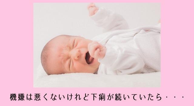 赤ちゃんの下痢で病院に行くタイミングとママの知らない下痢のタイプ