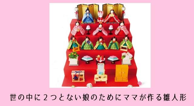 手作りの桃の節句にしたい!子供に贈る世界で1つの雛人形キット・作り方