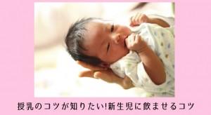 授乳新生児