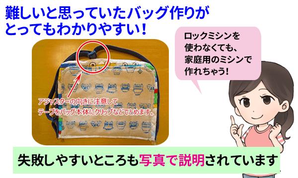 4477_作り方簡単!無料レシピ付き!子供のふた付き肩掛けバッグ・