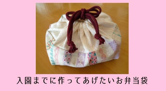 無料レシピ付き!入園に用意したい子ども用お弁当袋の作り方