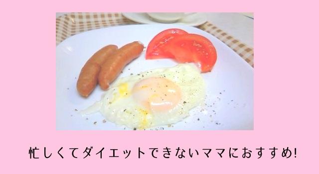 朝食を食べると食事制限になる!忙しくてダイエットどころじゃないママにおすすめ