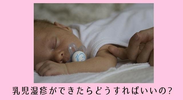 赤ちゃんに乳児湿疹ができた!治したい時におすすめな2つのこと