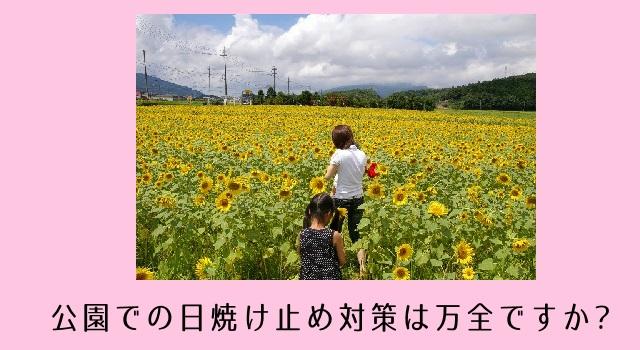 公園での日焼け対策が知りたい!子どもとママを紫外線から守る3つのポイント