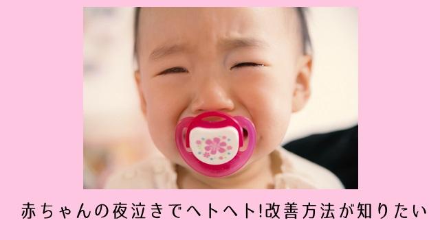 赤ちゃんが夜泣きする!改善したいママにおすすめする4つの方法
