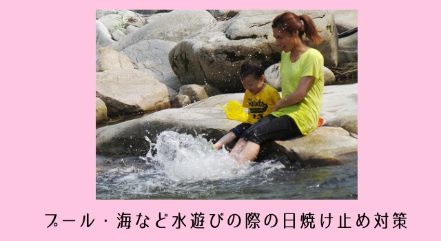 プールや海での日焼け対策が知りたい!紫外線からママと子どもを守る方法