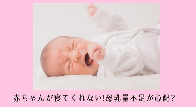 母乳は足りているのかな?母乳量の不足で不安なときおすすめな3つのこと