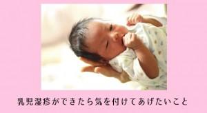 乳児湿疹赤ちゃん