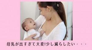 授乳母乳量過多